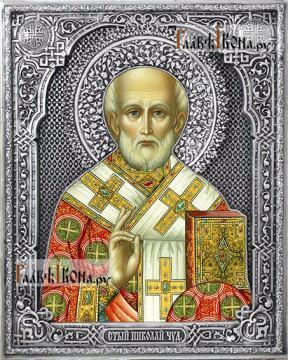 Святитель Николай икона в сложном серебряном окладе на доске