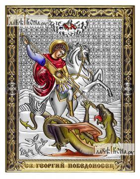 Георгий Победоносец икона 14х18 эмаль