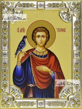 Трифон мученик, икона в посеребренной ризе, 18х24 см.