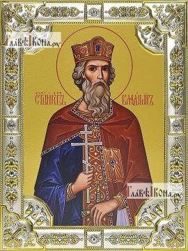 Владимир равноапостольный, икона в посеребренной ризе, 18х24 см.