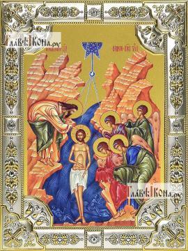 Крещение (Богоявление) Господне, икона в посеребренной ризе, 18х24 см.