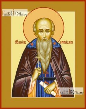 Максим Исповедник икона печатная на доске
