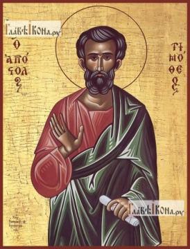 Тимофей апостол икона печатная