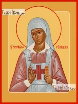 Аполлинария Тупицына, икона артикул 90519