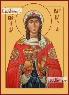 Варвара великомученица, икона на дерева печатная