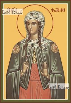 Фотина Самаряныня (Римская), икона на дереве печатная