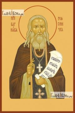Варнава Гефсиманский, икона на дереве печатная
