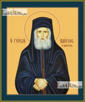 Паисий Святогорец, печатная икона