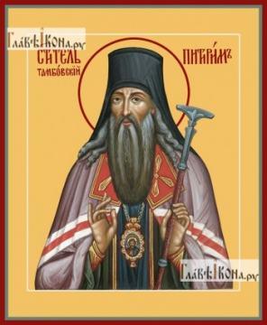 Питирим Тамбовский, печатная икона