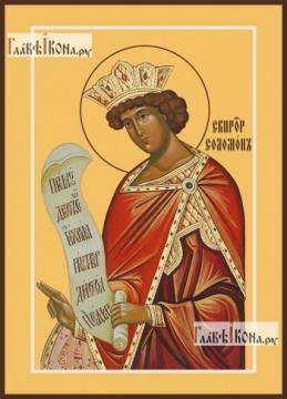 Соломон праотец, печатная икона