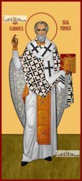 Климент, папа Римский, печатная икона