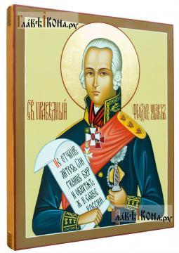 Икона Феодора Ушакова с простым фоном - вид сбоку