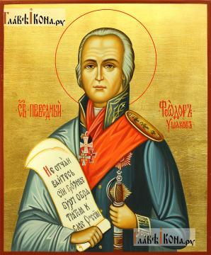 Писанная икона адмирала Феодора Ушакова с золочением