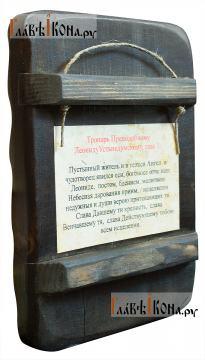 Леонид Устьнедумский - икона под старину (вид сзади