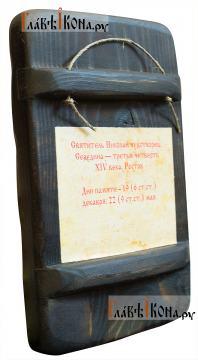 Николай Чудотворец  икона состаренная (вид сзади)