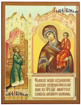 Нечаянная Радость, рукописная икона, размер 22х28 см