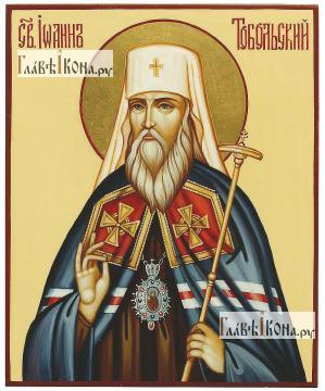 Писаная икона Иоанна Тобольского, артикул 556