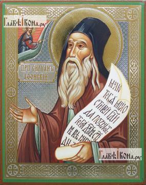Силуан Афонский, икона литография