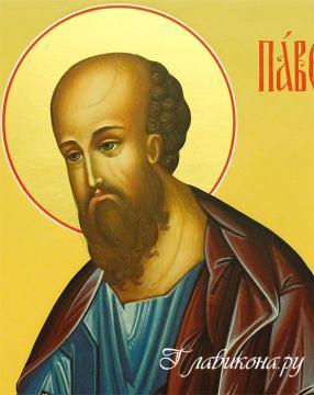 лик Павла на иконе артикул 6013