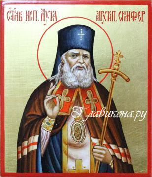 Икона Лука Крымский, артикул 559