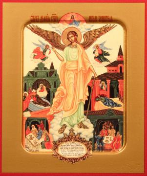 Ангел Хранитель (ростовой), печатная икона на дереве
