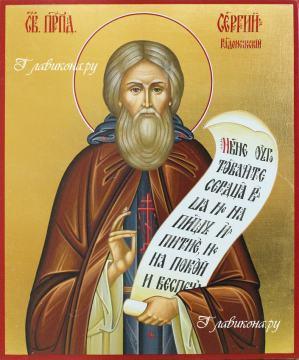 Рукописная икона Сергия Радонежского артикул 6033