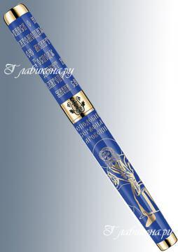 Подарочная ручка с образом Серафима Саровского