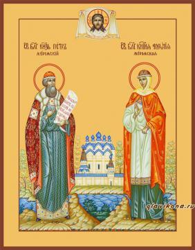 Петр и Феврония благоверные