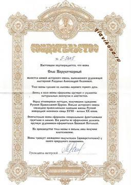сертификат - лицевая сторона