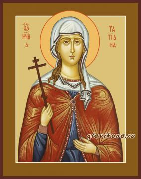 Татиана мученица