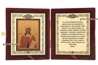 Мученица Татьяна, бархатный складень с молитвой