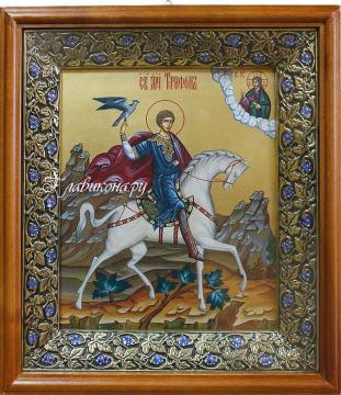 Киот с иконой Трифона
