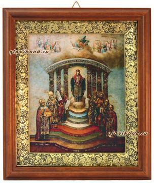 София - Премудрость Божия