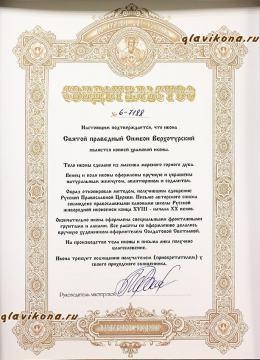 сертификат иконы
