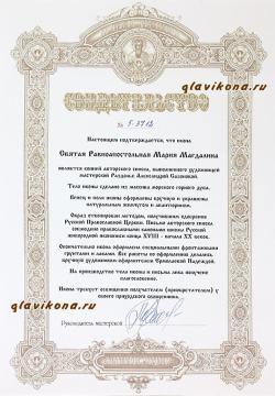 вид сертификата на икону