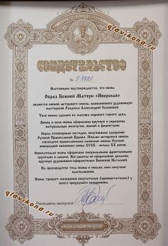 сертификат для иконы
