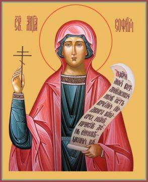 Святая мученица Софья