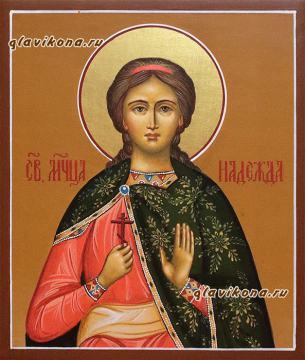 Икона святой мученицы Надежды, артикул 550