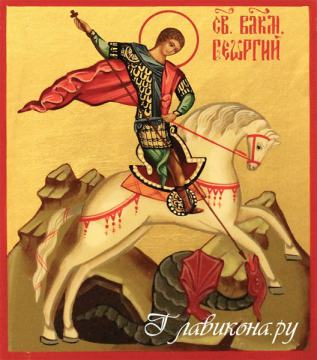 Георгий Победоносец, вид иконы, артикул 016