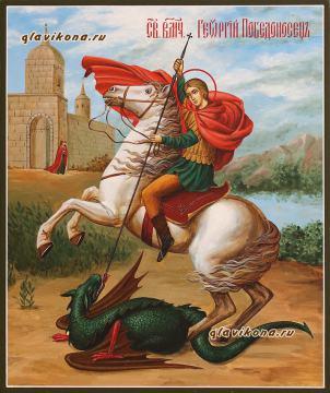 Великомученик Георгий, икона в живописном стиле