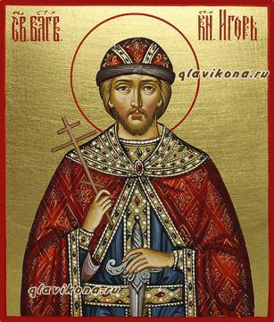 Игорь Черниговский, икона артикул 587