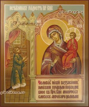 Нечаянная Радость, рукописная икона артикул 5312
