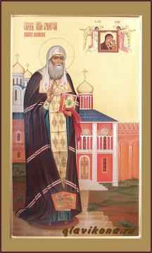 Ермоген Московский, мерная писаная икона, артикул 124