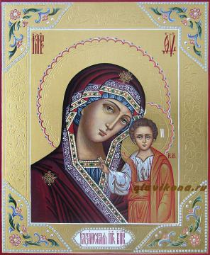 Казанская Пресвятая Богородица - писаная икона с чеканкой и золочением, артикул 244